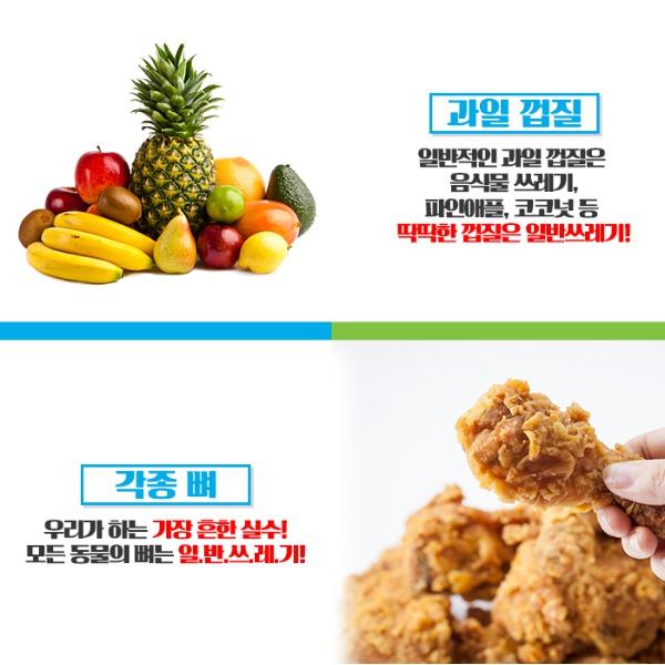과일껍질 - 일반적인 과일껍질은 음식물 쓰레기, 파인애플,코코넛등 딱딱한 껍질은 일반쓰레기 / 각종뼈 - 우리가 하는 가장 흔한 실수, 모든 동물의 뼈는 일반쓰레기