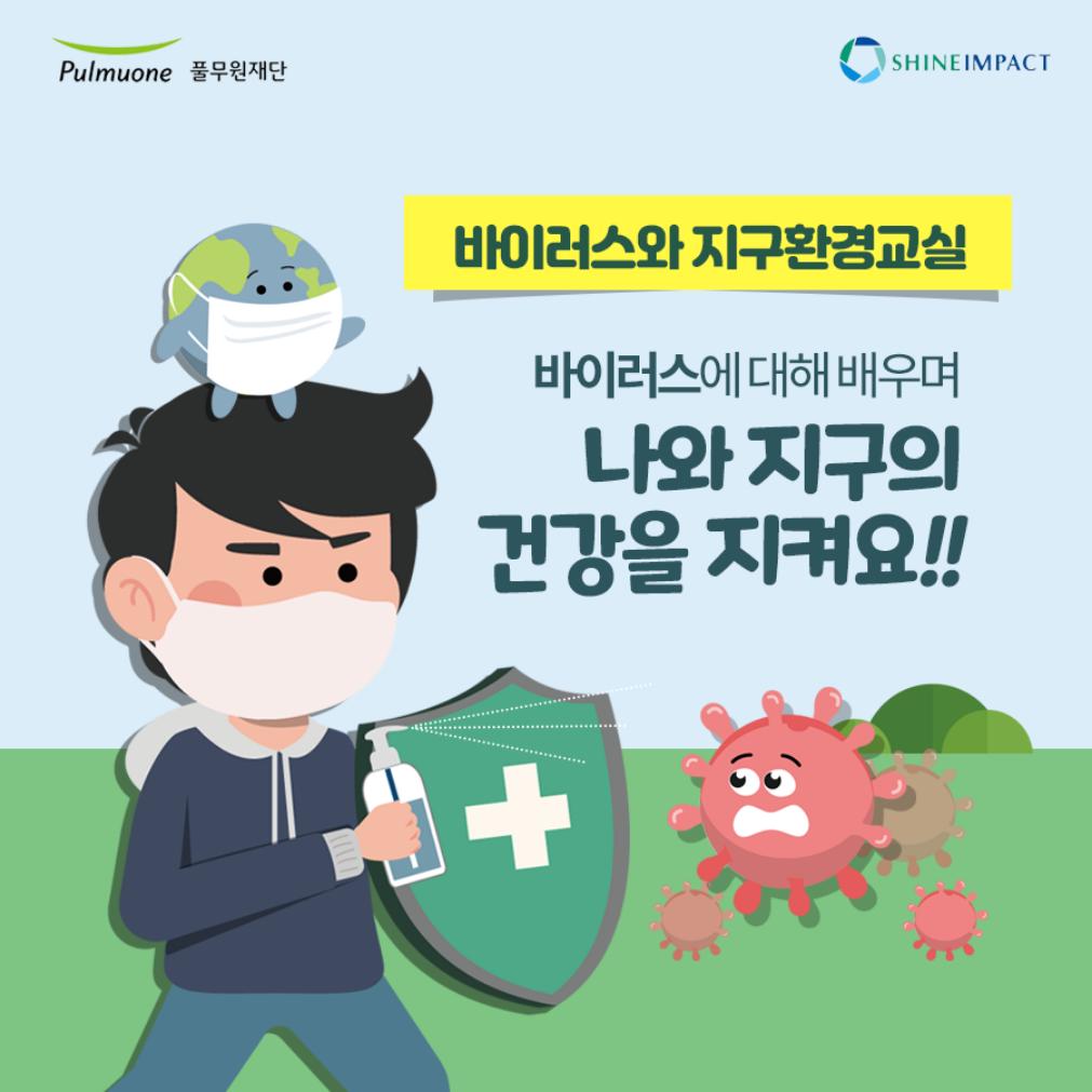 바이러스와 지구환경교실_카드뉴스1@3x.png